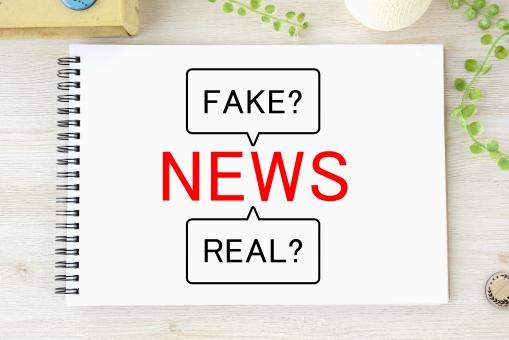【悪用厳禁】フェイクニュースの作り方を教えます【知って対策】