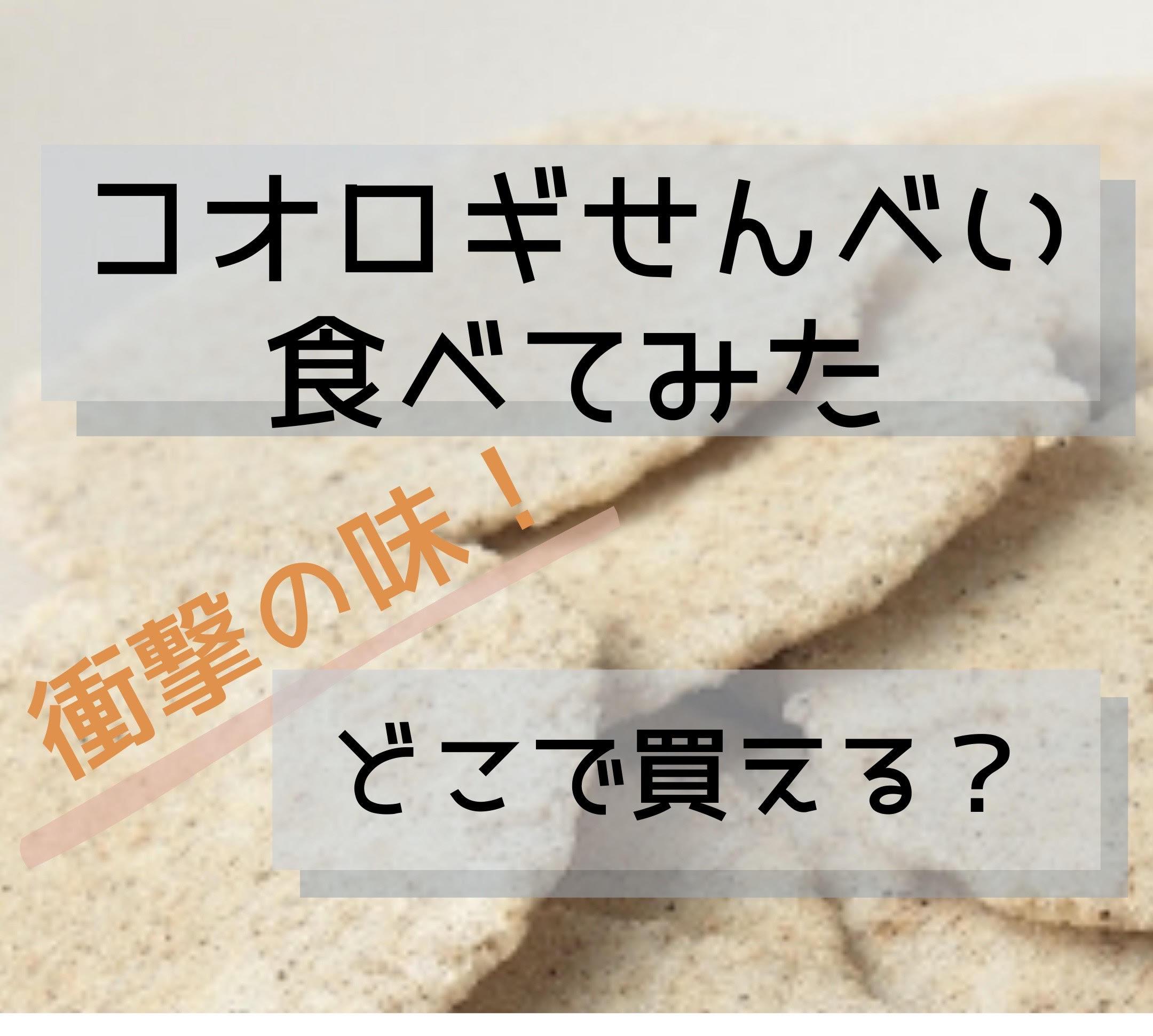 【衝撃の味!】コオロギせんべいの口コミは?食べた感想は?無印良品で買える?