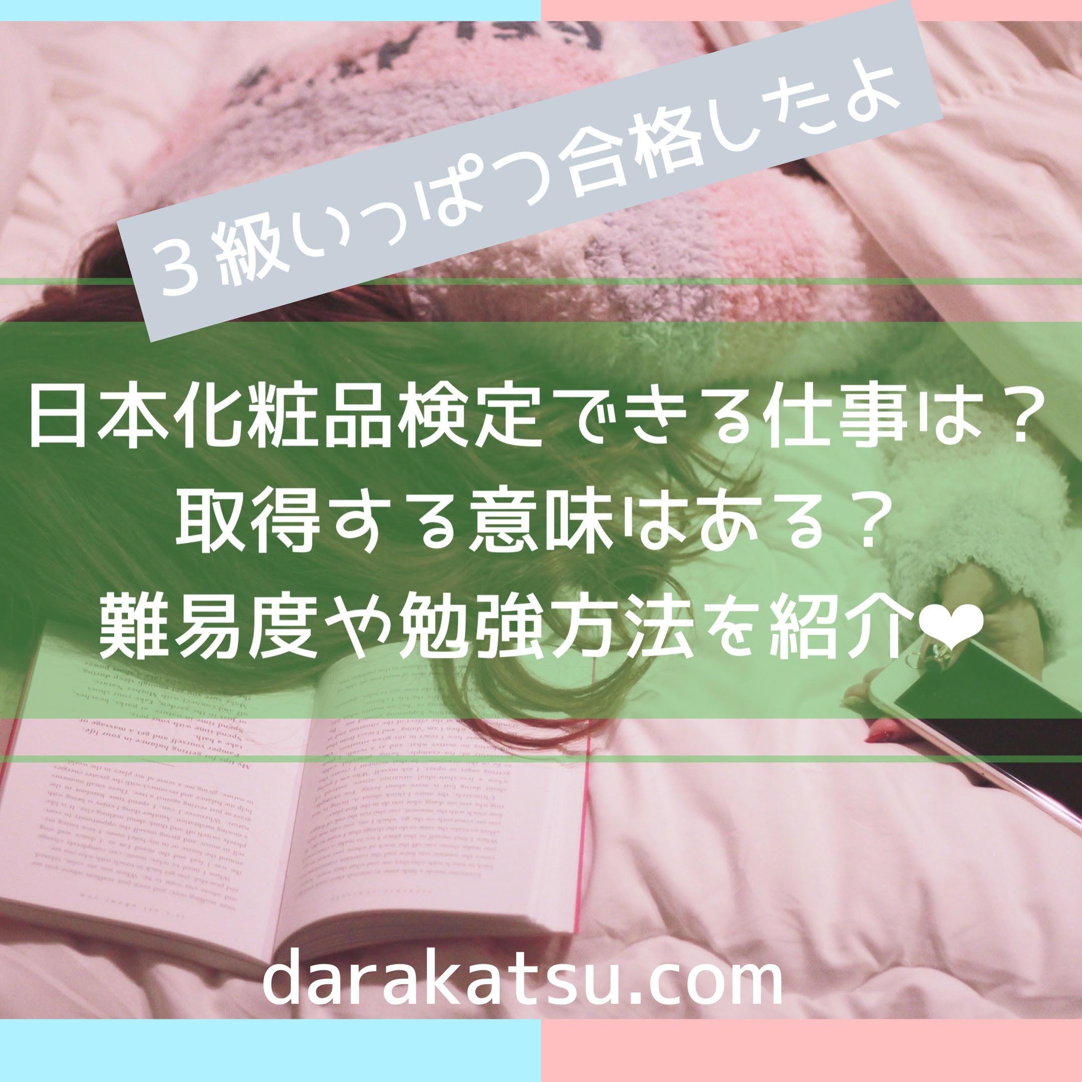 【日本化粧品検定】活かせる仕事って?【3級合格しました。】