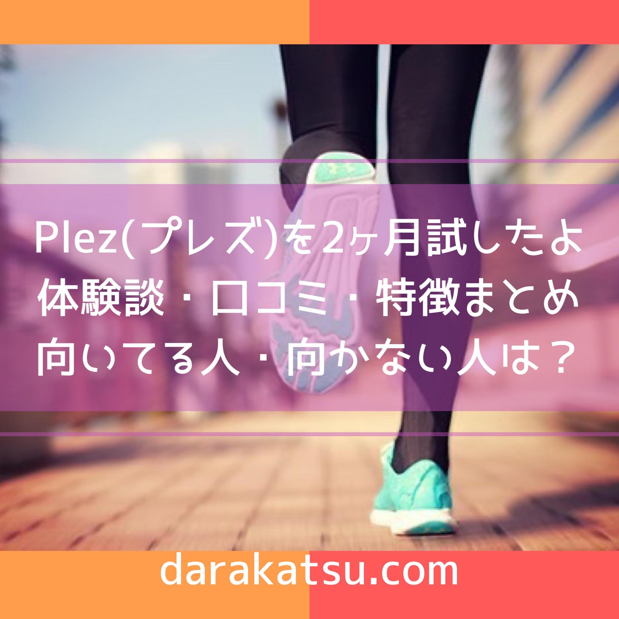 【ダイエット口コミ】Plez(プレズ)は痩せないって本当?利用した本音は?