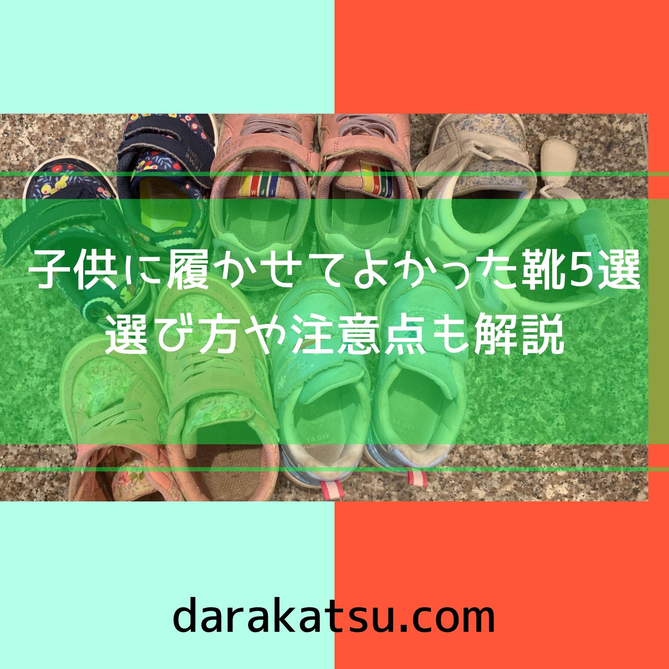 子供に履かせて本当に良かったおすすめスニーカー5選|靴の選び方から注意点まで徹底解説